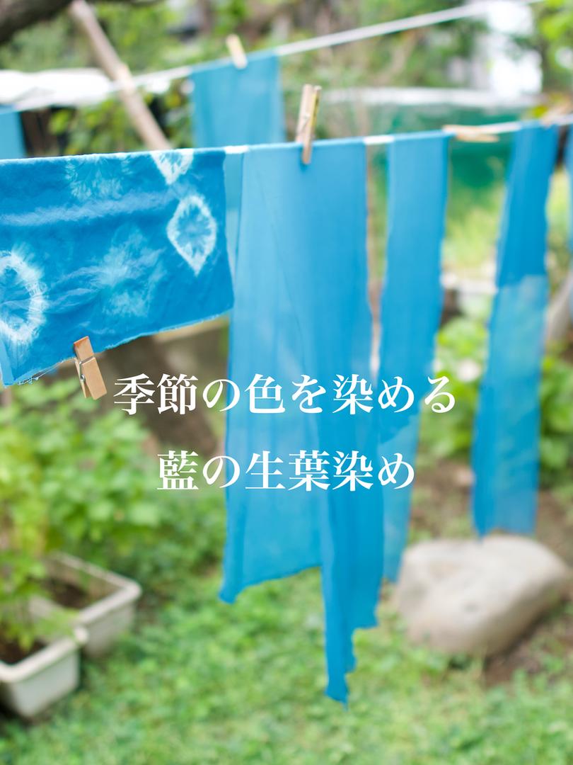 藍染めのコピー.png