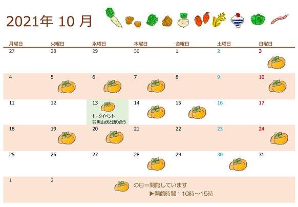 カレンダー 21年10月.jpg