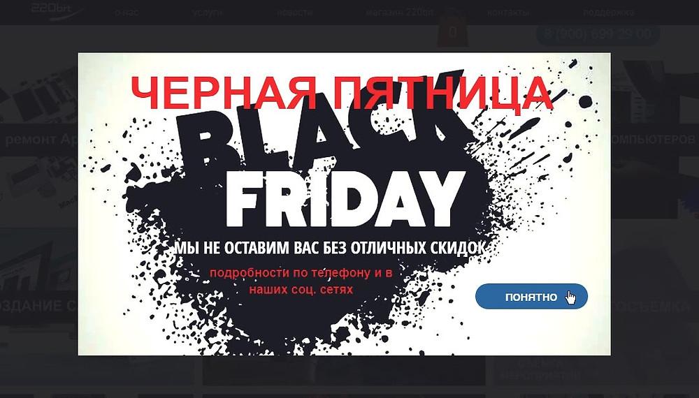 скидки на черную пятницу в Клинцах