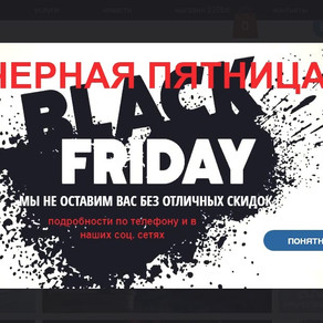 Черная пятница в Клинцах. Скидки от 220bit. Цены на ремонт и аксессуары снижены до 50% на два дня.
