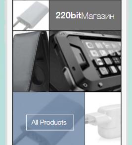 Ура! Теперь самые нужные и качественные аксессуары для телефонов и планшетов в удобном приложении 22