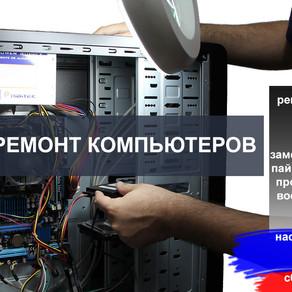 РЕМОНТ КОМПЬЮТЕРА КЛИНЦЫ