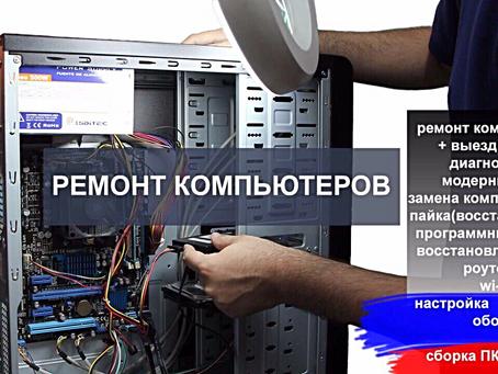 РЕМОНТ НОУТБУКОВ КЛИНЦЫ компьютерная помощь