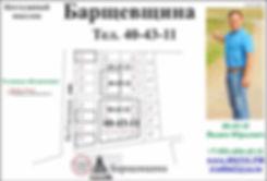 Барщевщина Купить участок Смоленск 89516