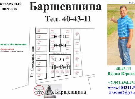 Добавлена страница коттеджного поселка Барщевщина