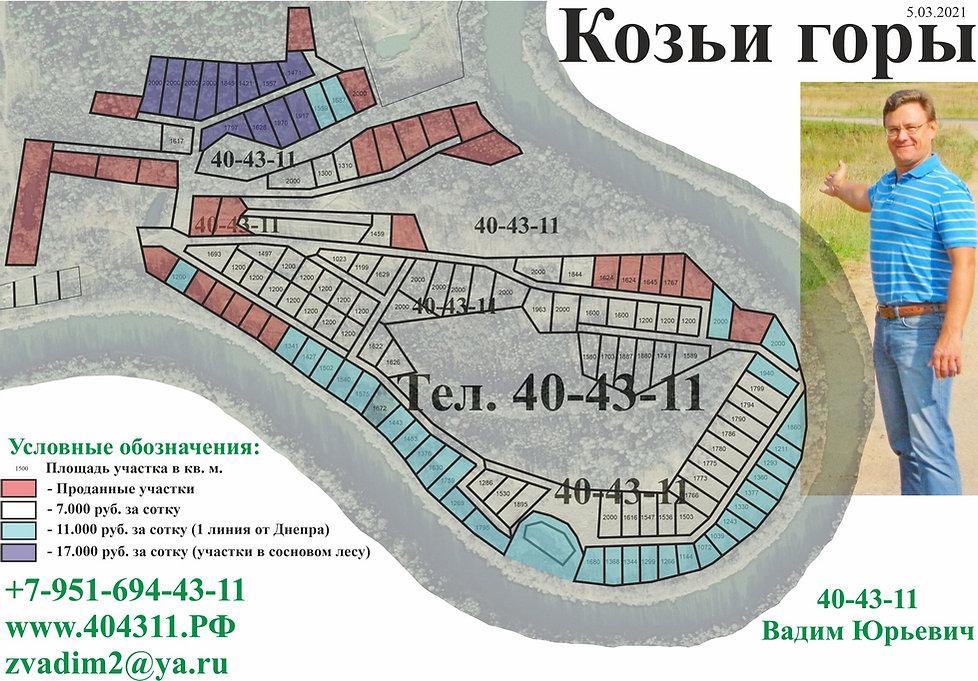 Козьи горы схема купить участок Смоленск