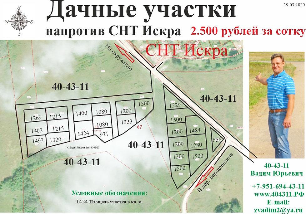 Садоводство Искра План 2020-03-19.jpg