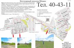 Коттеджный поселок ШПАКИ купить участок