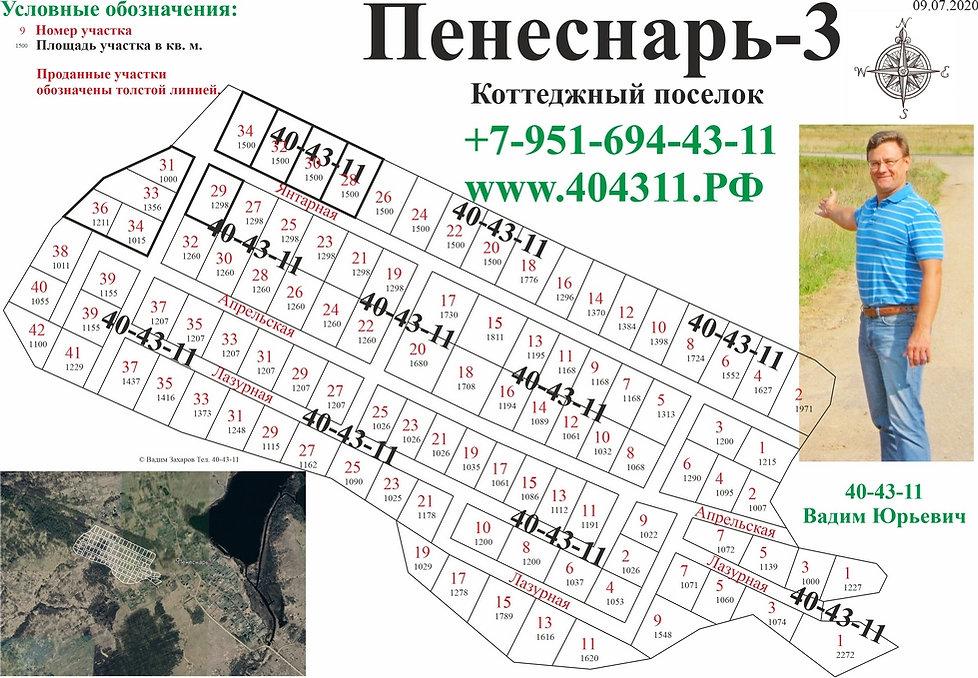 Схема коттеджного поселка Пенеснарь-3 Купить участок возле озера. Участок ижс на озере Пениснарь. Коттеджный поселок в Смоленске.