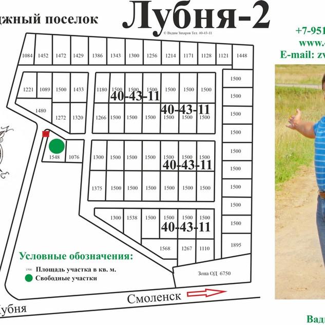 Схема Коттеджный поселок Лубня 895169443