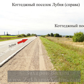 Коттеджный поселок Лубня 89516944311 Куп