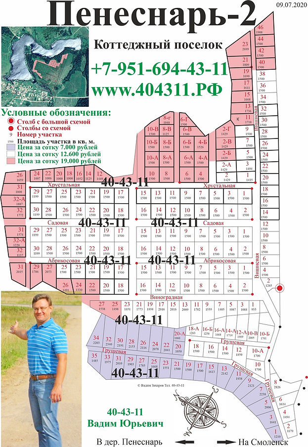 1 Коттеджный поселок Пенеснарь-2 980 Куп