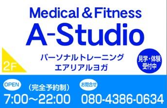 メディカル&フィットネスA-studio