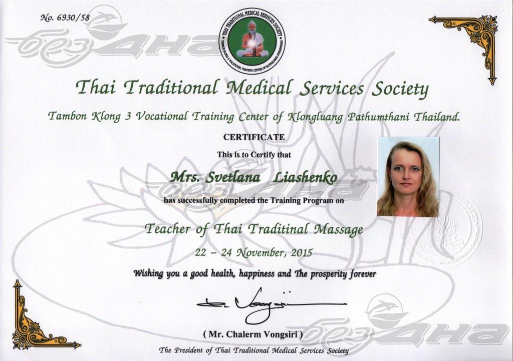 Профессиональный курс Учитель тайского традиционного массажа