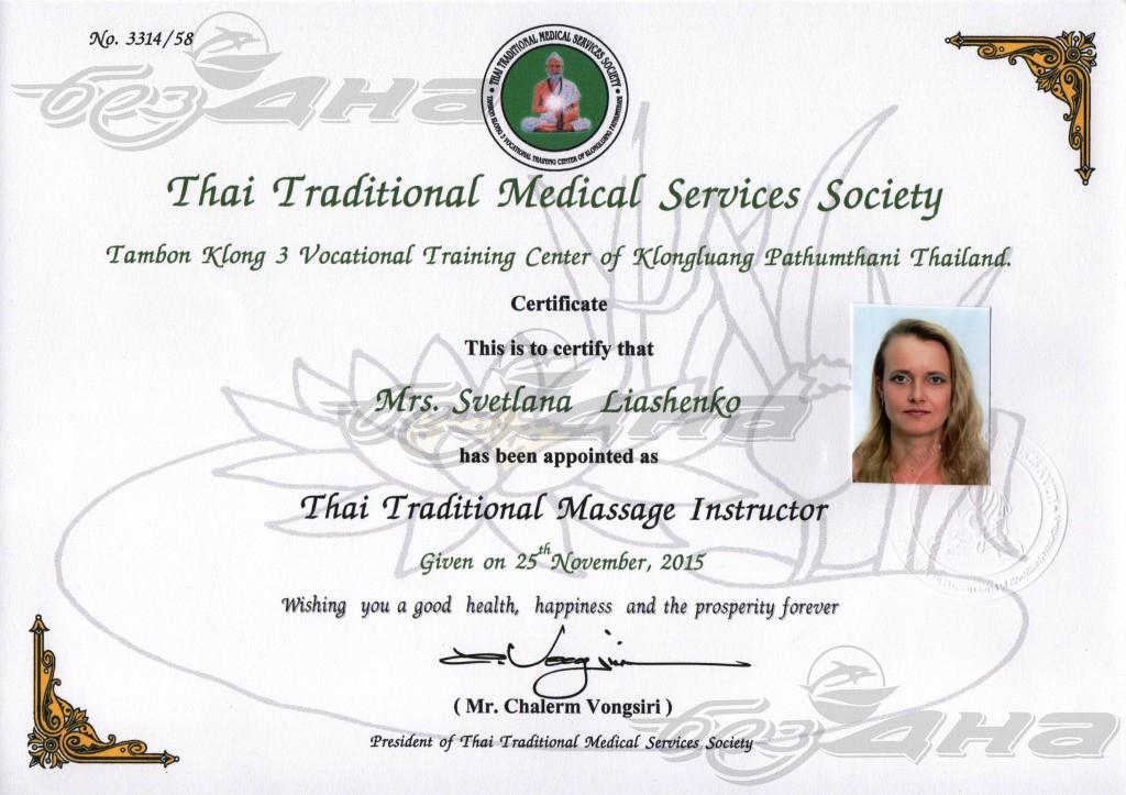 Инструктор тайского традиционного массажа