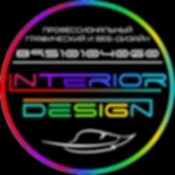 Професиональный графический и веб дизайн, Лесозаводск, дизайнер, Ineror Design
