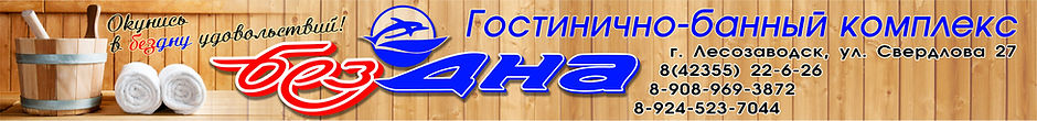 Гостиница, Лесозаводск, Бездна, баня, сауна, массаж