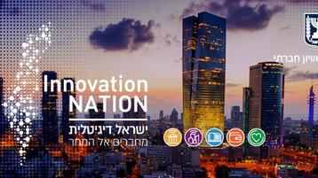 מה העתיד של חדשנות חברתית טכנולוגית בישראל ?