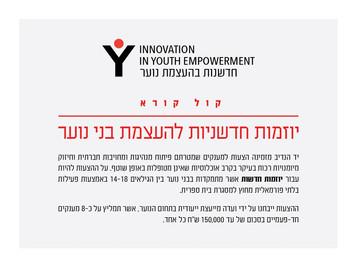 האם יש לך רעיון להעצמה חדשנית לנוער ?