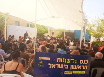 רשמים, תובנות ולינקים מכנס הרשתות הראשון בישראל (חלק א')