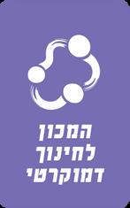 מכון-דמוקרטי-לוגו.png