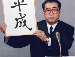 2019/04/30 「平成最後の日」 加圧トレーニングなら加圧スタジオHIWALANI eluaです! 小田急線・町田駅東口より徒歩3分です