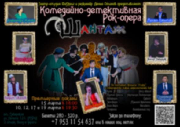 Шантаж постер 2020 1 Готовая 3.jpg