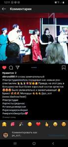 Отзыв о спектакле Шантаж от студии АйДаШ