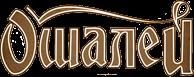 Ресторан _Ошалей_ пос