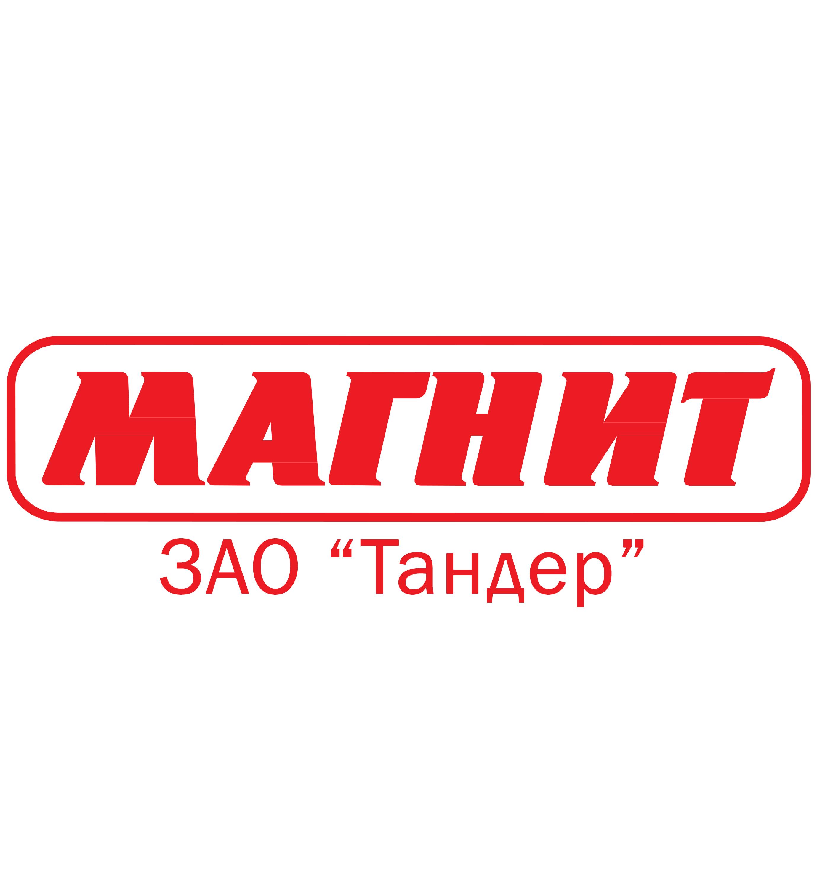 Компания Магнит Тандер г