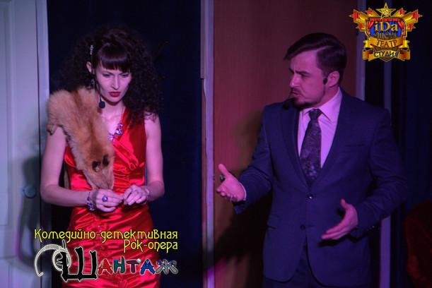 Рок опера Шантаж. Театр АйДаШОУ
