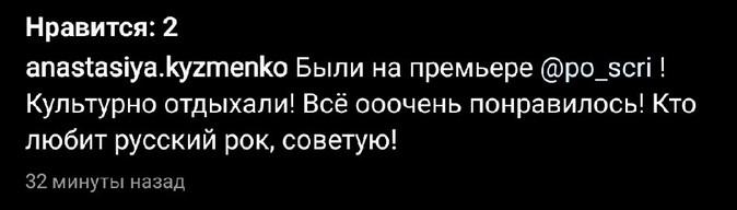 Отзывы о Рок-опере Шантаж (5).jpg