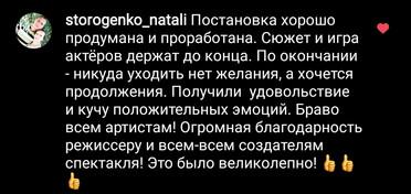 Отзывы о Рок-опере Шантаж (8).jpg