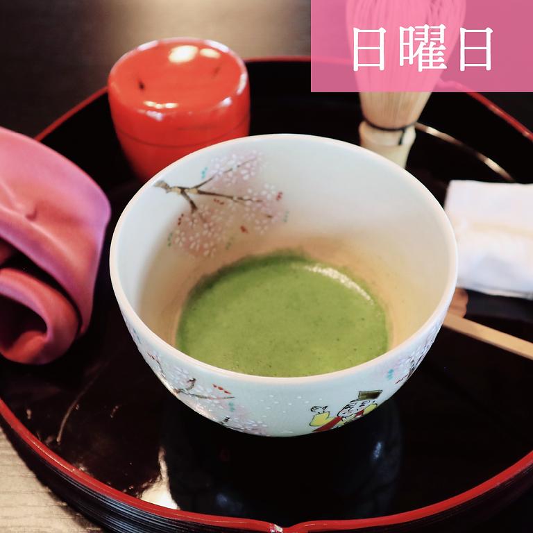 いろはの茶会【毎月開催】(日曜日)