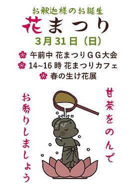 花まつりポスター.png