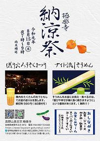 納涼祭チラシ2019 WEB掲載用.jpg