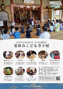 寺子屋ポスターA3 WEB.jpg