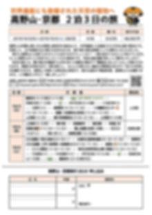 高野山旅行2019 WEB掲載用.jpg
