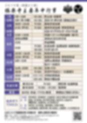 平成31年度極楽寺主要年中行事-001.jpg
