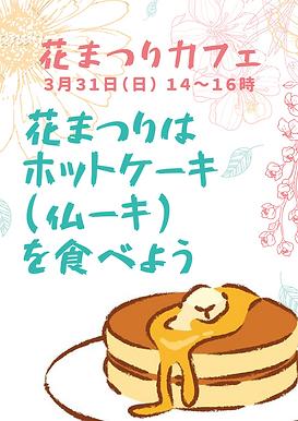 花まつりカフェポスター.png