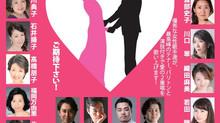 愛の2重唱コンサート