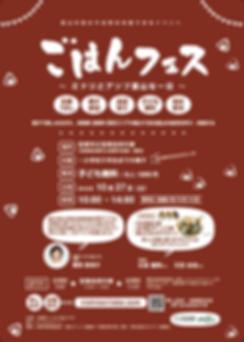 チラシ_栗梅SNS掲載用.png