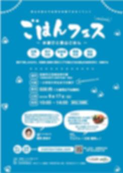 チラシ1908_海3.jpg