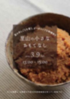 里山の小さなおもてなし 味噌作り.jpg