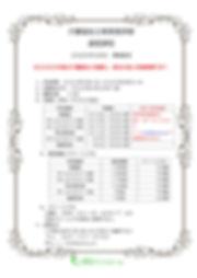募集要項(2020.3月生).jpg