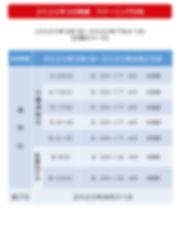 スクーリング2020.3月生.jpg