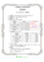 ③募集要項(2020.5月生).jpg