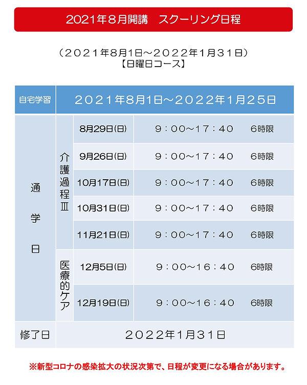 スクーリング日程(2021.8月生).jpg