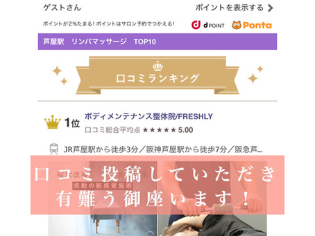【HOT PEPPER Beauty】「芦屋駅」×「リンパマッサージ」 ★口コミランキング1位獲得