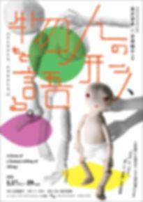 hitonokatachi_ok1.jpg